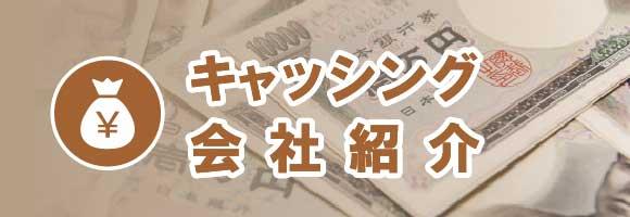 キャッシング会社紹介